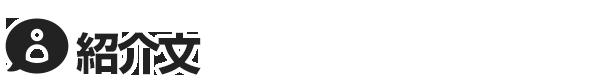 鶯谷手コキ&オナクラ 世界のあんぷり亭オナクラ&手コキ風俗 紹介文