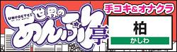 柏手コキ&オナクラ あんぷり亭